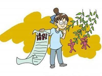 春节探亲请假条范文